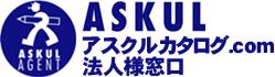 アスクルカタログ.com法人様窓口