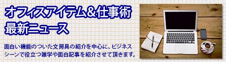 アスクル オフィスアイテム&仕事術 最新ニュース